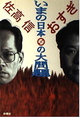 いまの日本の大問題