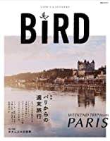 BIRD(バード)5号 パリからの週末旅行 (講談社 Mook(J))