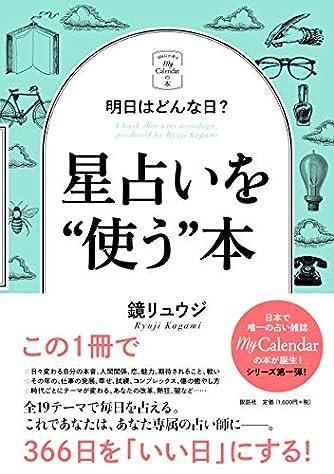"""明日はどんな日? 星占いを""""使う""""本 (マイカレンダーの本)"""