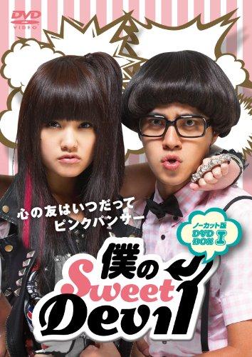 僕のSweet Devil ノーカット版 DVD-BOX 1