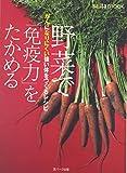 野菜で「免疫力」をたかめる―がんになりにくい強い体をつくるレシピ (Saita mook)