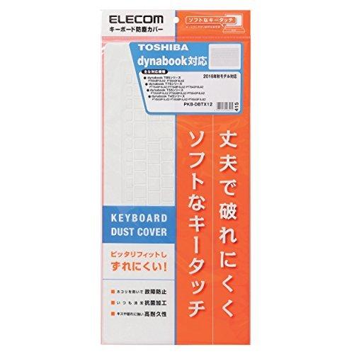 エレコム キーボード防塵カバー ノート用 東芝対応/2016 PKB-DBTX12 ELECOM