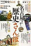 名古屋から行く 歴史さんぽ (ぴあ MOOK 中部)