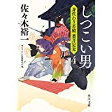 しつこい男 身代わり若殿 葉月定光4 (角川文庫)