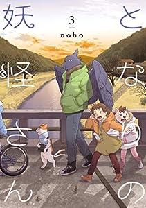 となりの妖怪さん 3【電子限定特典付き】
