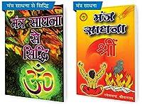 SVPM Combo Pack Of Mantra Sadhna Se Siddhi And Mantra Sadhna (Set of 2) Books