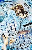 泡恋【マイクロ】(1)【期間限定 無料お試し版】 (フラワーコミックス)