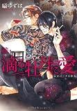 続・滴(しず)る牡丹に愛 ─ レオパード白書 (5) (ディアプラス・コミックス)