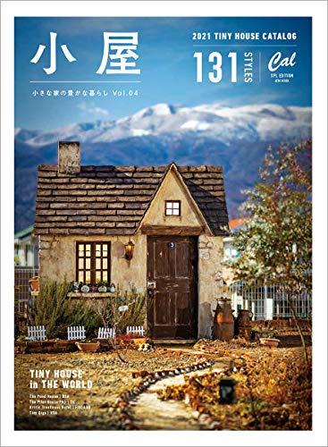 小屋 小さな家の豊かな暮らし Vol.4 (ATMムック)