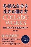 多様な自分を生きる働き方 COLLABOWORKS ~誰にでもできる複業のカタチ