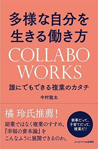 多様な自分を生きる働き方 COLLABOWORKS ~誰にでもできる複業のカタチの詳細を見る