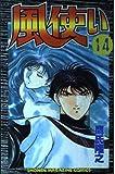 風使い 14 (少年マガジンコミックス)