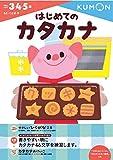 はじめてのカタカナ (もじ・ことば 9)