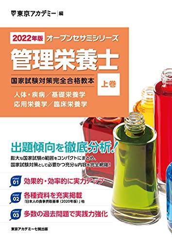 〈2022年版〉管理栄養士 国家試験対策完全合格教本〈上巻〉 (オープンセサミシリーズ)