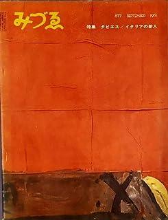 みづゑNO.677 1961.9:特集 アントニオ・タピエス、イタリアの新人