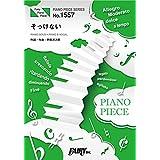 ピアノピースPP1557 そっけない / RADWIMPS (ピアノソロ・ピアノ&ヴォーカル)~New Album「ANTI ANTI GENERATION」収録曲 (PIANO PIECE SERIES)