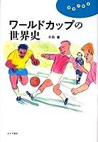 ワールドカップの世界史 (理想の教室)