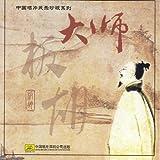 A Ditty of Shandong (Shan Dong Xiao Qu)