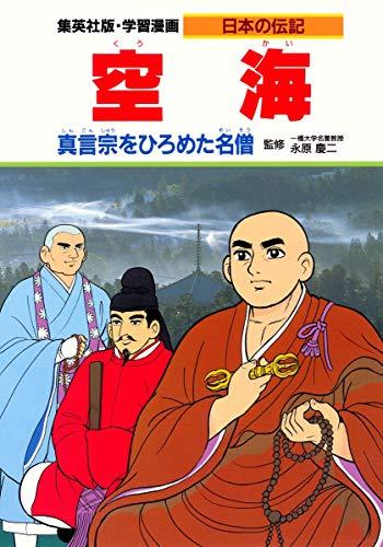 学習漫画 日本の伝記 空海 真言宗をひろめた名僧の詳細を見る