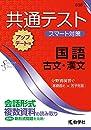 共通テスト スマート対策 国語 古文・漢文   アップデート版