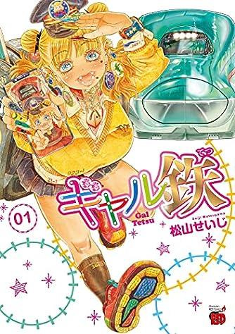 ギャル鉄 1 (1) (チャンピオンREDコミックス)
