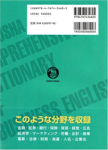 研究社『研究社総合ビジネス英和辞典』
