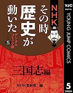 NHKその時歴史が動いた デジタルコミック版 5巻 表紙画像