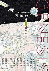 東京創元社編集部『Genesis 一万年の午後 (創元日本SFアンソロジー) 』(東京創元社)