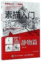 素描入门练习宝典(静物篇修订版)