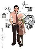 先輩がうざい後輩の話: 1 (comic POOL)
