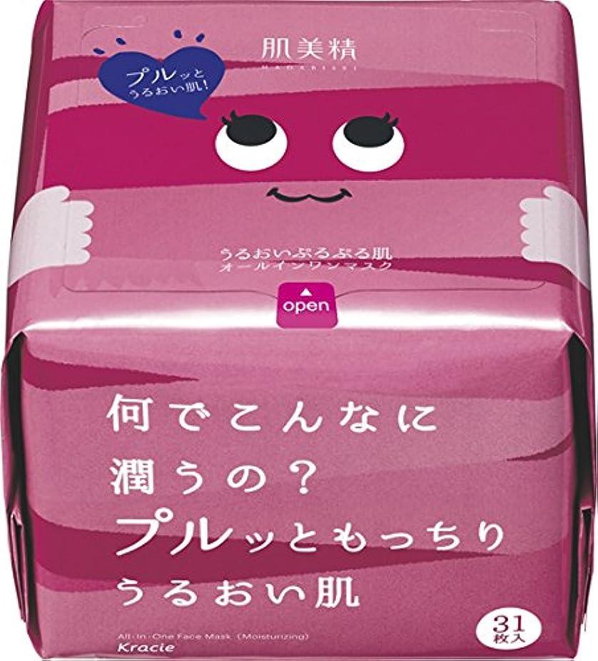 初心者家具クルー肌美精 デイリーモイスチュアマスク (うるおい) 31枚