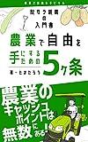 脱サラ就農の入門書~農業で自由を手にするための5ヶ条: 農業のキャッシュポイントは無数にある