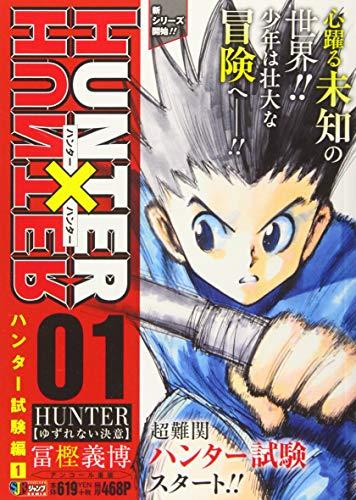 HUNTER×HUNTER 01 (SHUEISHA JUMP REMIX)
