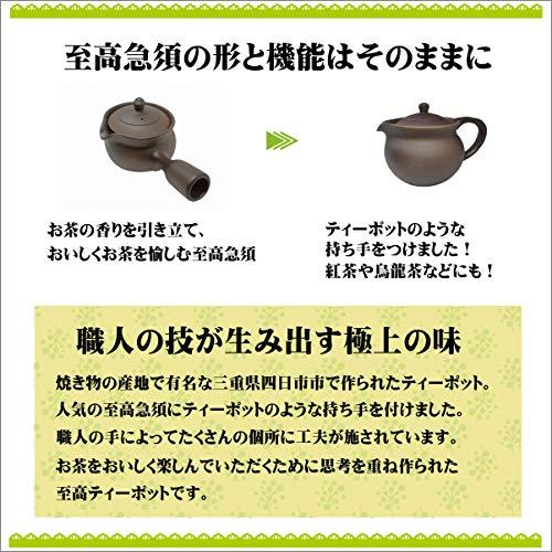 藤総製陶所『至高ティーポット大焼締め』