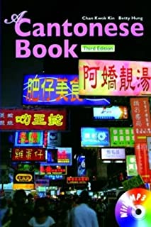 A Cantonese Book (English and Multilingual Edition)