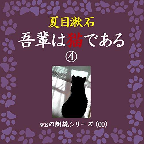 『「吾輩は猫である(4)」-Wisの朗読シリーズ(60)』のカバーアート