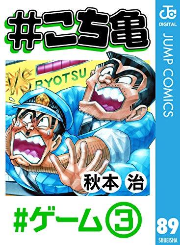 #こち亀 89 #ゲーム‐3 (ジャンプコミックスDIGITAL)