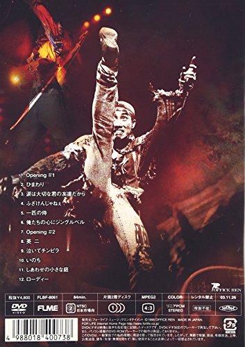 『長渕剛'97-'98-ひまわり- [DVD]』のトップ画像