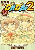 魔法陣グルグル2(12) (ガンガンコミックスONLINE)