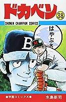 ドカベン (38) (少年チャンピオン・コミックス)