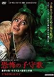 恐怖の子守歌[DVD]
