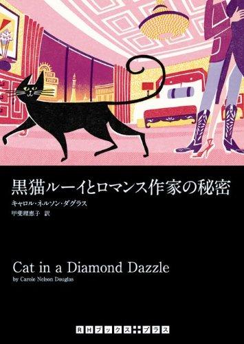 黒猫ルーイとロマンス作家の秘密 (RHブックス・プラス)