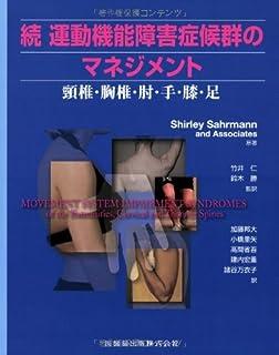 続 運動機能障害症候群のマネジメント頸椎・胸椎・肘・手・膝・足...