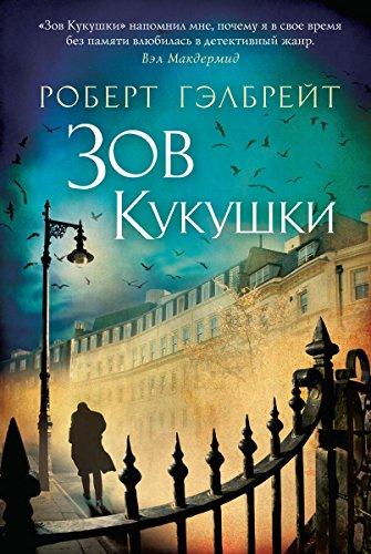 Зов Кукушки (Иностранная литература. Современная классика) (Russian Edition)