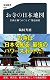 お寺の日本地図 名刹古刹でめぐる47都道府県 (文春新書 1309)