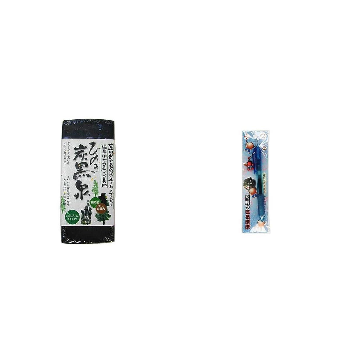 鏡盗難企業[2点セット] ひのき炭黒泉(75g×2)?さるぼぼ 癒しボールペン 【ブルー】