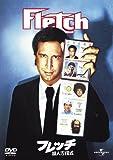 フレッチ/殺人方程式[DVD]
