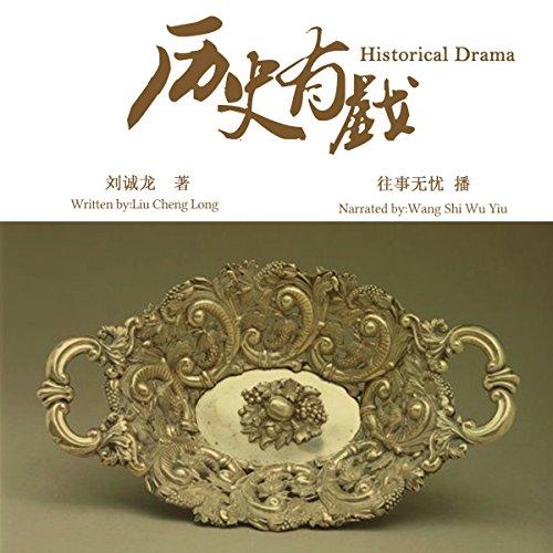 历史有戏 - 歷史有戲 [Historical Drama] cover art