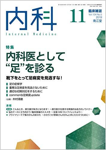 内科 2019年11月号(Vol.124 No.5)