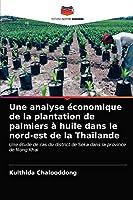 Une analyse économique de la plantation de palmiers à huile dans le nord-est de la Thaïlande